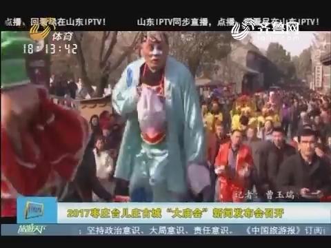 """20161217《旅游天下》:2017枣庄台儿庄古城""""大庙会""""新闻发布会召开"""
