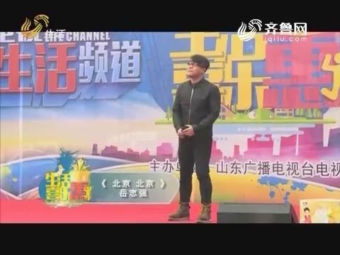 生活喜乐惠:岳志强演唱歌曲《北京北京》