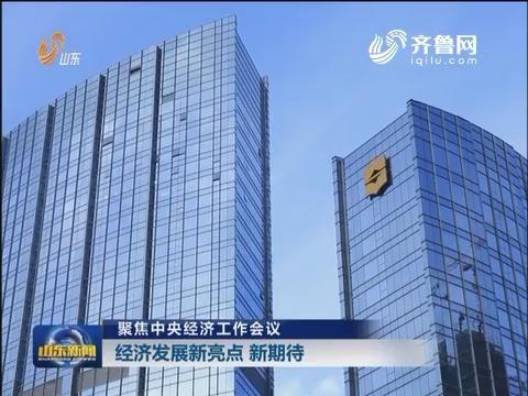 【聚焦中央经济工作会议】经济发展新亮点新期待