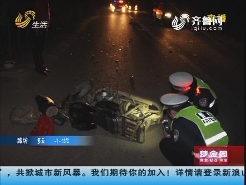 日照:撞人逃逸 肇事司机是谁?