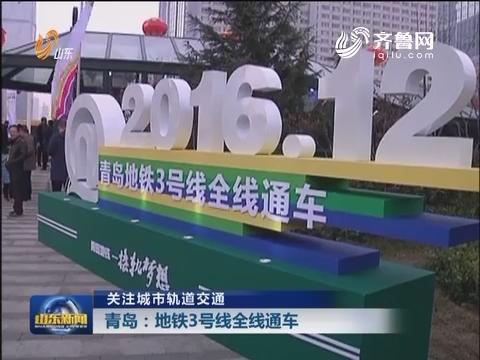 【关注城市轨道交通】青岛:地铁3号线全线通车