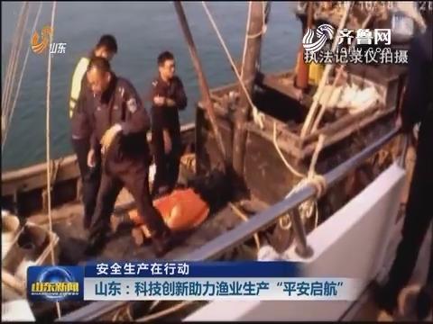 """【安全生产在行动】科技创新助力渔业生产""""平安启航"""""""