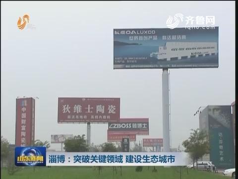 淄博:突破关键领域 建设生态城市