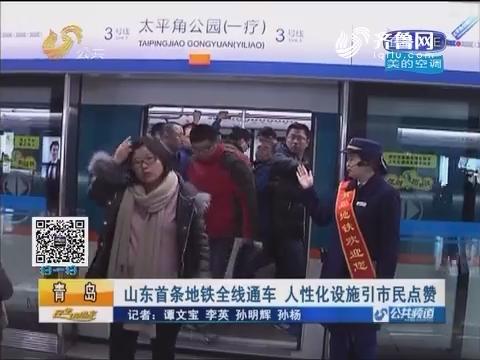 青岛:山东首条地铁全线通车 人性化设施引市民点赞