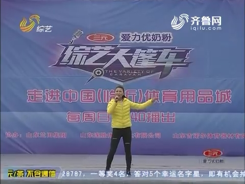 综艺大篷车:王媛媛演唱《歌曲串烧》