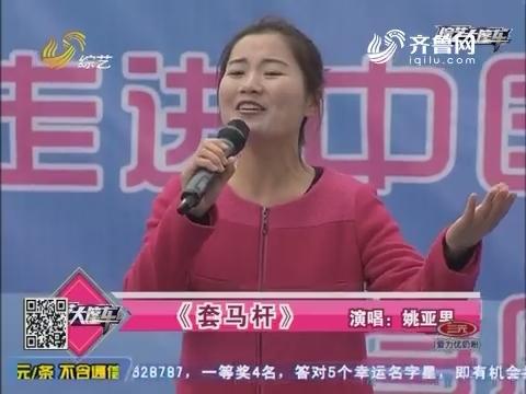 综艺大篷车:姚亚男演唱歌曲《套马杆》