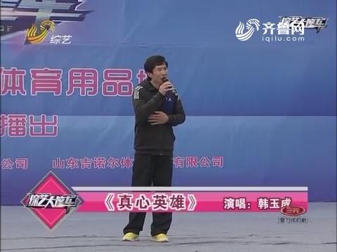 综艺大篷车:韩玉成演唱歌曲《真心英雄》