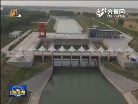 山东南水北调2016-2017年度调水开始 近9亿方长江水将入鲁