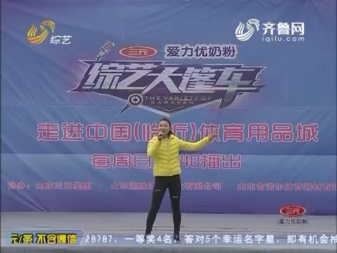 20161218《综艺大篷车》:走进临沂兰山