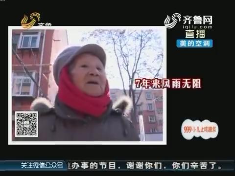 【孝敬爸妈 健康到家】济南:严奶奶孩子们的守护者