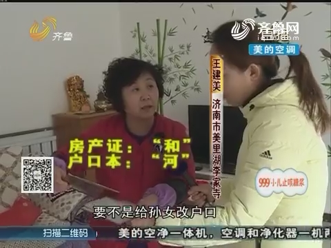 济南:就因为一个字 女婿落户被挡门外