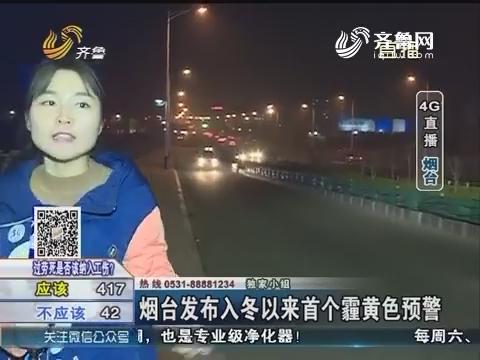 【4G直播】烟台发布入冬以来首个霾黄色预警