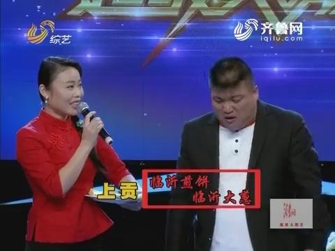 20161218《超级大明星》:三位主持人表演节目《吉祥三宝》 吃饭跳舞唱歌三不误