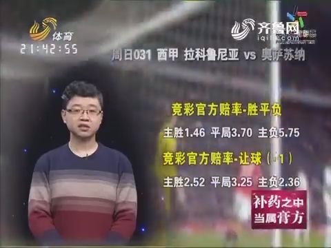 20161218《天天体彩》:拉科鲁尼亚vs奥萨苏纳