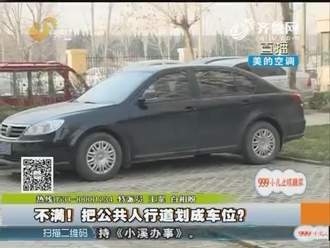 聊城:不满!把公共人行道划成车位?