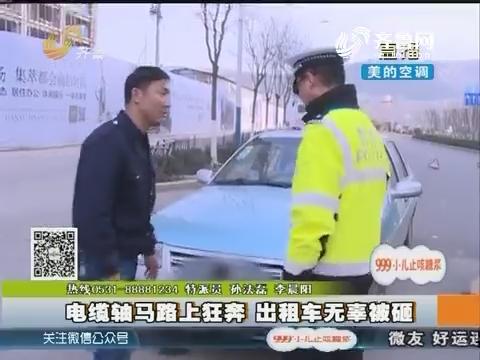 济南:电缆轴马路上狂奔 出租车无辜被砸