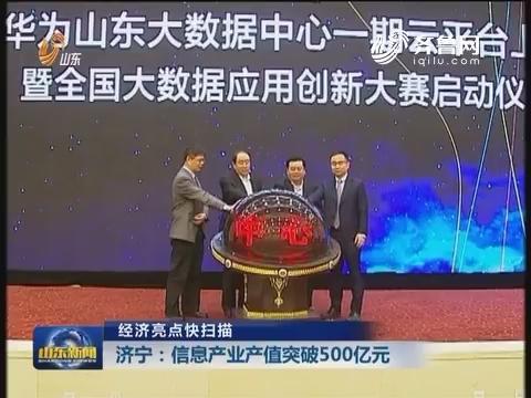 【经济亮点快扫描】济宁:信息产业产值突破500亿元