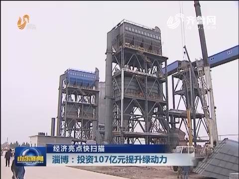 【经济亮点快扫描】淄博:投资107亿元提升绿动力