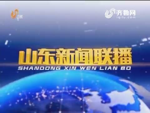 2016年12月19日山东新闻联播完整版
