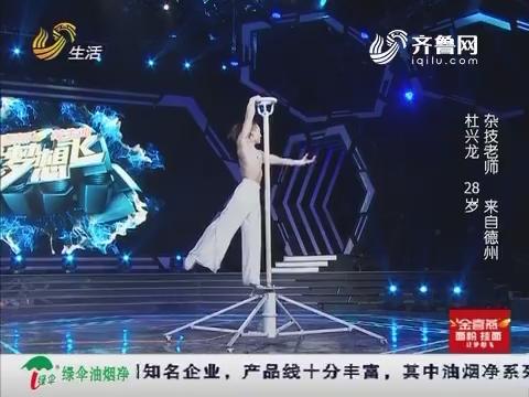 让梦想飞:杜兴龙杂技表演太空漫步 力量和美的结合干脆利落