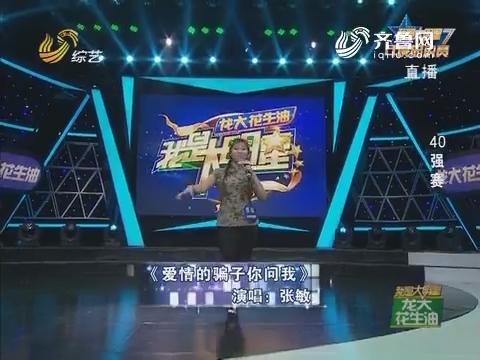 20161219《我是大明星》:退伍军人杨松演唱歌曲《祖国的蓝天》
