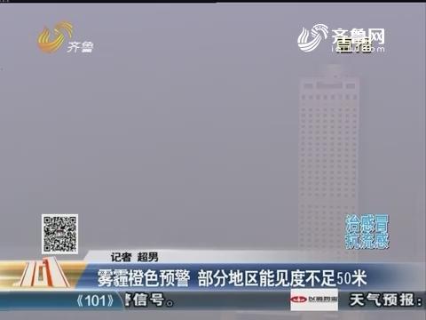 济南:雾霾橙色预警 部分地区能见度不足50米