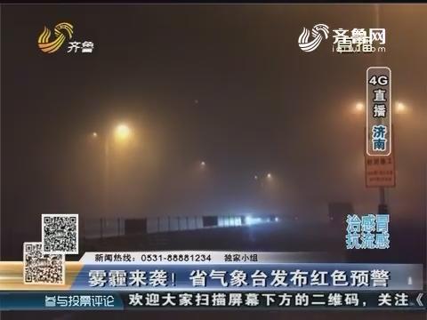 【4G直播】济南:雾霾来袭!山东省气象台发布红色预警
