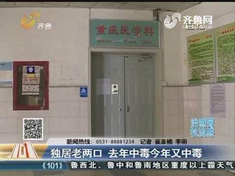【重磅】济南:独居老两口 2015年中毒2016年又中毒