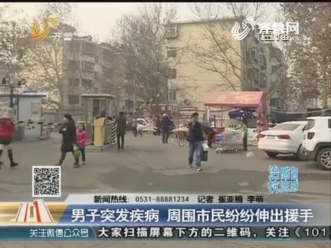 济南:男子突发疾病 周围市民纷纷伸出援手