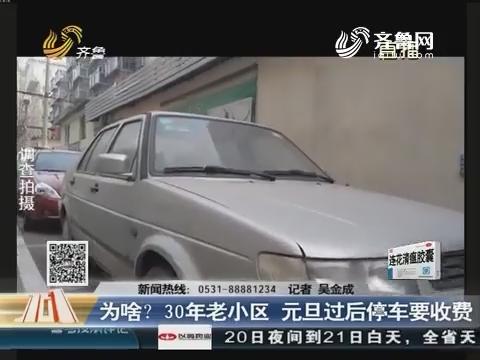 济南:为啥?30年老小区 元旦过后停车要收费
