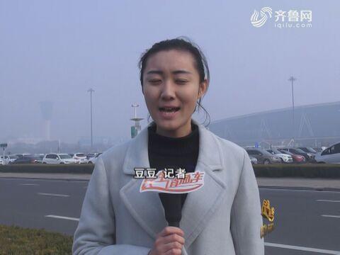 雾霾来袭: 济南国际机场航班全部延误