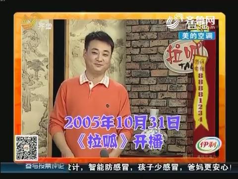 济南:《拉呱》十一年 明星大腕来了不少