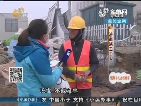济南:爱心口罩 关爱雾霾中的户外工作者