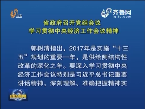 山东省政府召开党组会议 学习贯彻中央经济工作会议精神