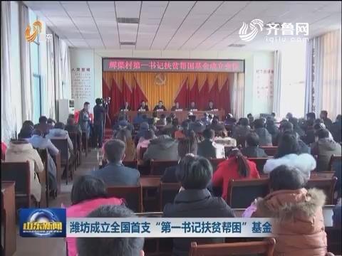 """潍坊成立全国首支""""第一书记扶贫帮困""""基金"""