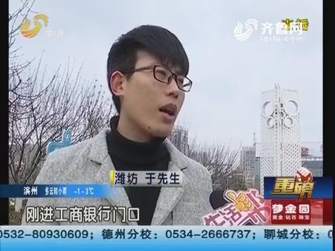 【重磅】潍坊:名下多出一张银行卡 谁办的?