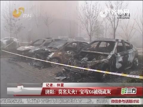 济阳:莫名大火!宝马X6被烧成灰