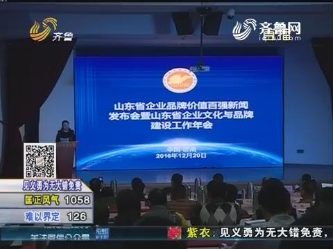 山东省企业品牌价值百强发布