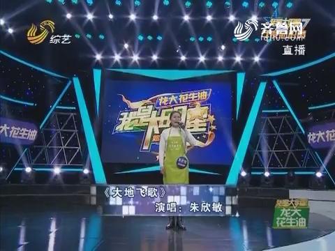 我是大明星:朱欣敏演唱歌曲《大地飞歌》评委老师很喜欢