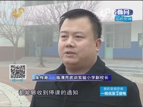 聊城:全市中小学及幼儿园20日停课一天