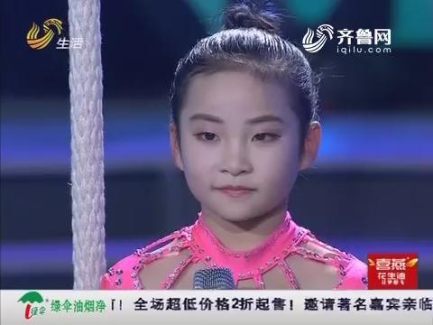 让梦想飞:8岁小萝莉李梦圆柔韧性惊人 表演高空吊索看呆评委