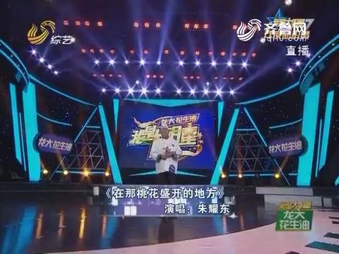 20161220《我是大明星》:郭飞歌演唱歌曲《小背篓》
