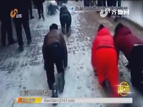 调查:吉林敦化雪地跪爬事件真相