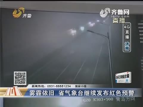 【重磅】4G直播:雾霾依旧 山东省气象台继续发布红色预警