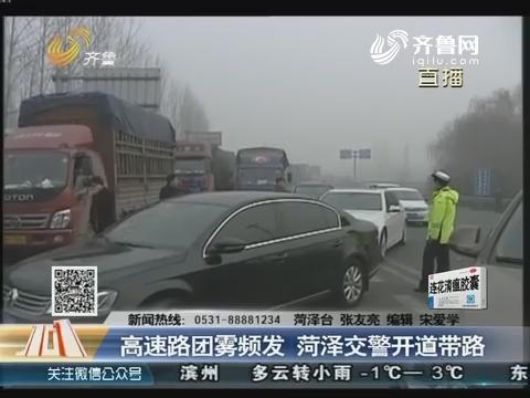 高速路因雾频发 菏泽交警开道带路