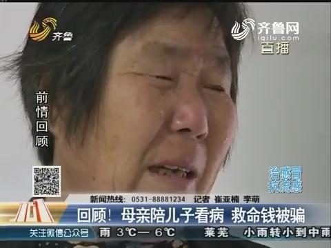 沂源:回顾!母亲陪儿子看病 救命钱被骗