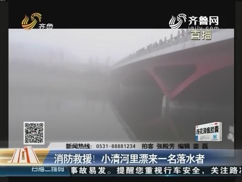 济南:消防救援!小清河里漂来一名落水者