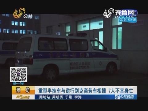 潍坊:重型半挂车与逆行别克商务车相撞 7人不幸身亡