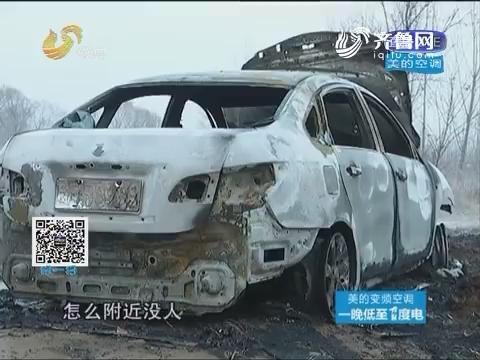 """东营:妻子开车去""""上坟"""" 车被烧成一堆废铁"""