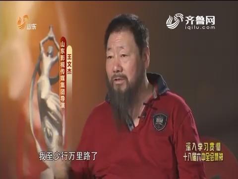 20161221《齐鲁先锋》:党员风采·鲁剧先锋 王文杰——要把灵魂投进作品